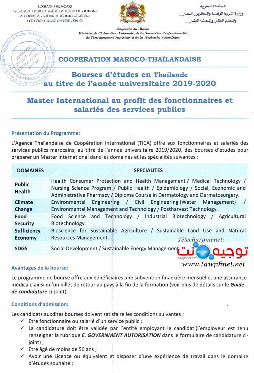 Morocco-bourses_Thailande%C3%A8-2019-2020_Page_1