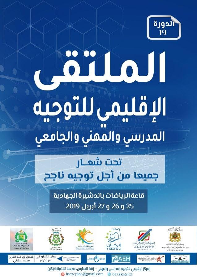 Tawjihnet-Forum-Dcheira-El-Jihadia-inzeghan-2019