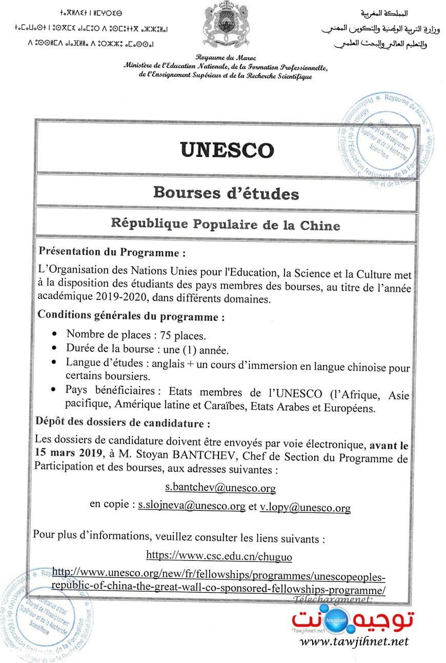 UNESCO_Annonce_bourse