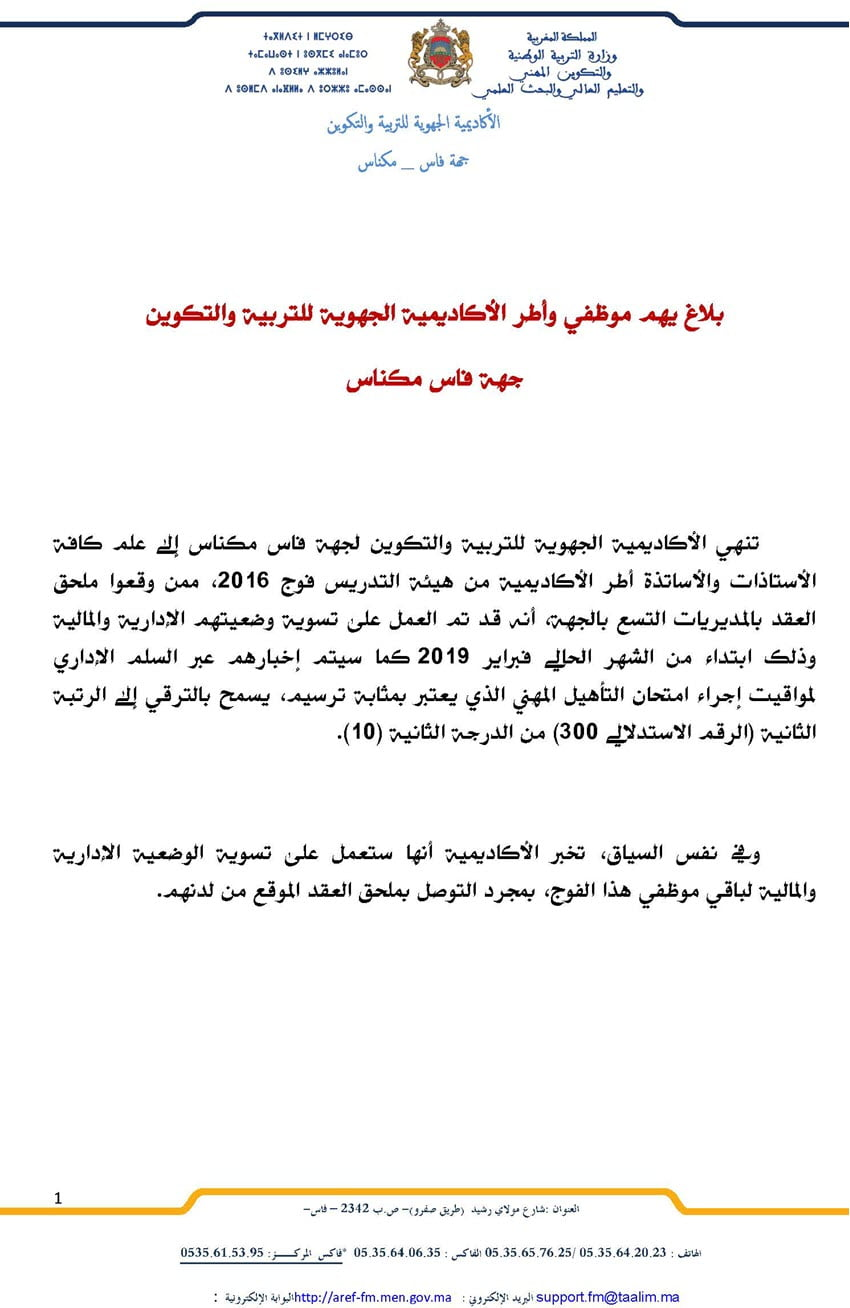 balagh-aref-meknes-fes-1-03-2019