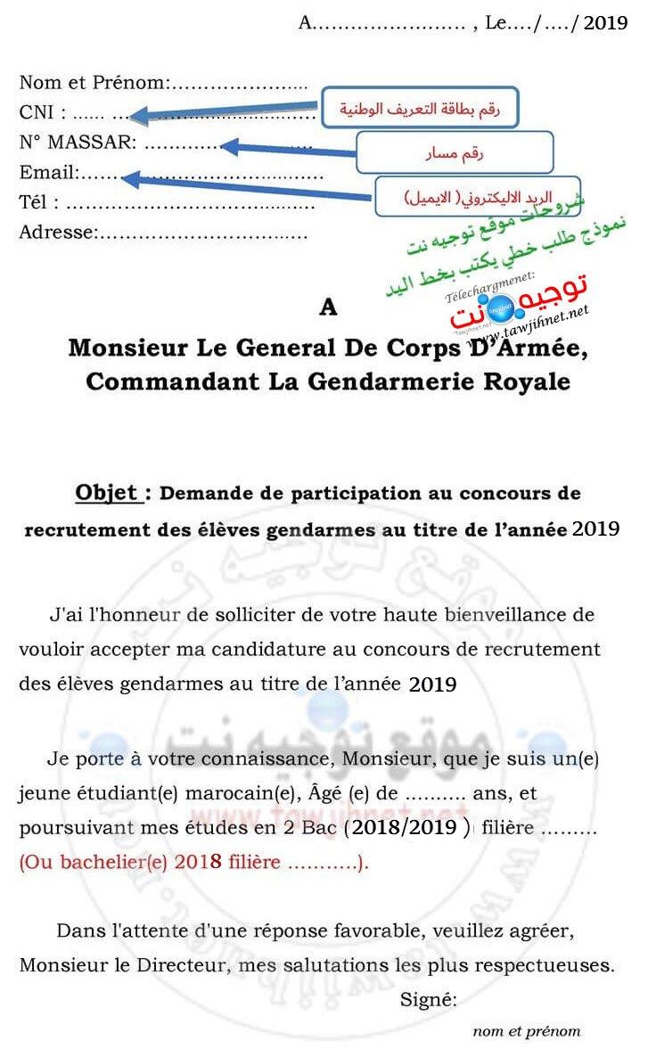 demande manuscrite gendarme