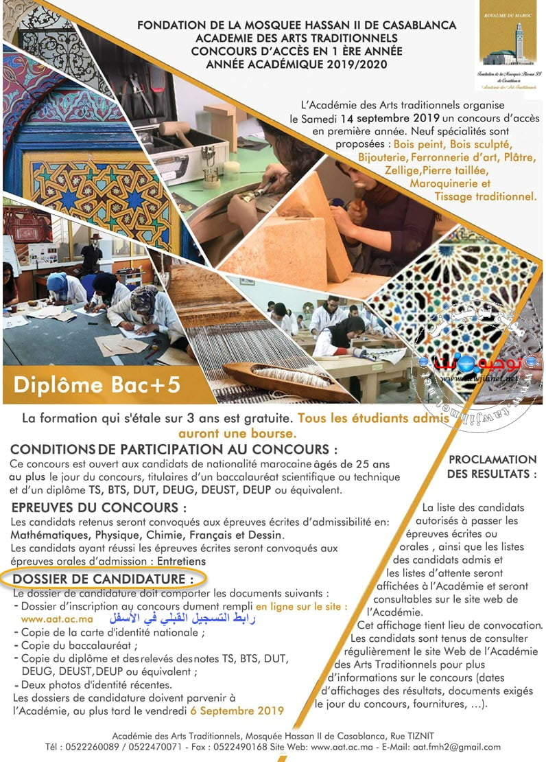 Académie arts Traditionnels AAT Casa  Concours Filières techniques 2019-2020 الشعب التقنية أكاديمية الفنون التقليدية