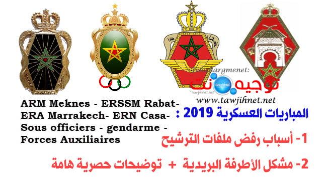 ARM-Meknes-ERSSM-Rabat-ERA-Marrakech-ERN-Casa-Sous-officiers-gendarme-Forces-Auxiliaires