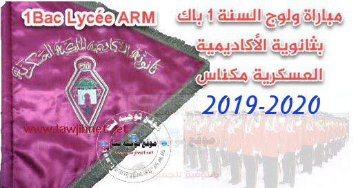 Concours 1 Bac Lycée ARM Académie Royale Militaire Meknès 2019