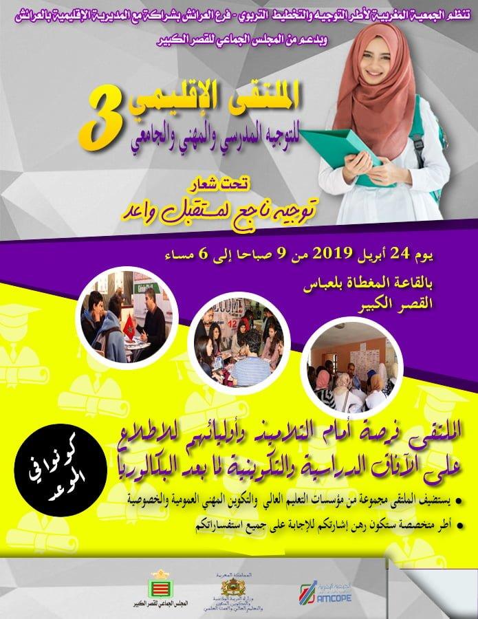 Affiche-ksar-forum-24-av-2019