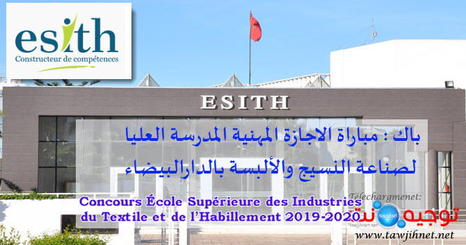 Bac Concours ESITH Casa licence Professionnelle 2019-2020  مباراة الاجازة المهنية المدرسة العليا لصناعة النسيج والألبسة بالدارالبيضاء
