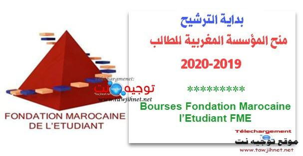 المؤسسة المغربية للطالب برنامج منح 2019Fondation Marocaine l'Etudiant FMEFuturs bacheliers 2019Programme Bourses FME
