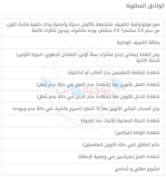 المؤسسة المغربية للطالب برنامج منح 2019 Fondation Marocaine l'Etudiant FME s 2019 Programme Bourses FME