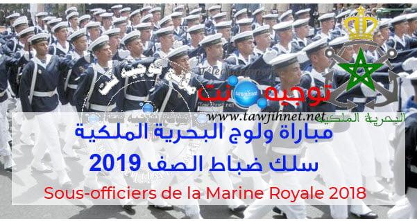 concours d'admission au cycle des Elèves Sous-officiers Marine Royale 2019  البحرية الملكية ضباط الصف