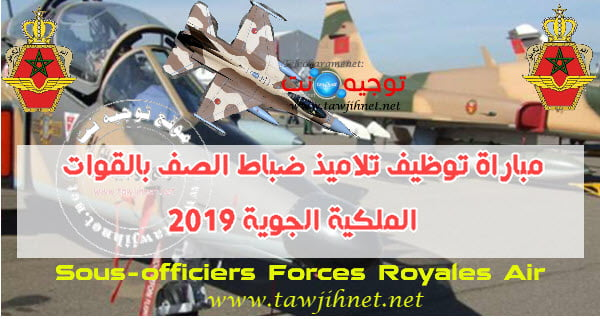 Concours Eleves Sous-officiers des Forces Royales Air 2019 مباراة توظيف تلاميذ ضباط الصف بالقوات الملكية الجوية 2019 :