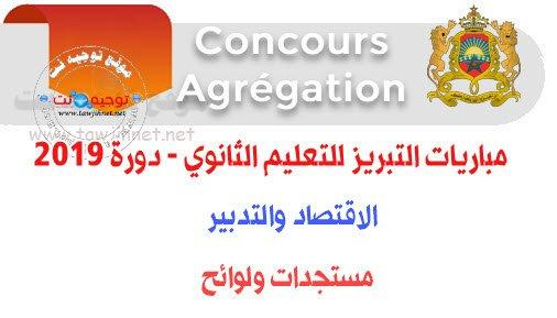Convocation Concours agrégation  Economie et Gestion 2019 مستجدات مباريات التبريز للتعليم الثانوي - دورة 2019الاقتصاد - التدبير