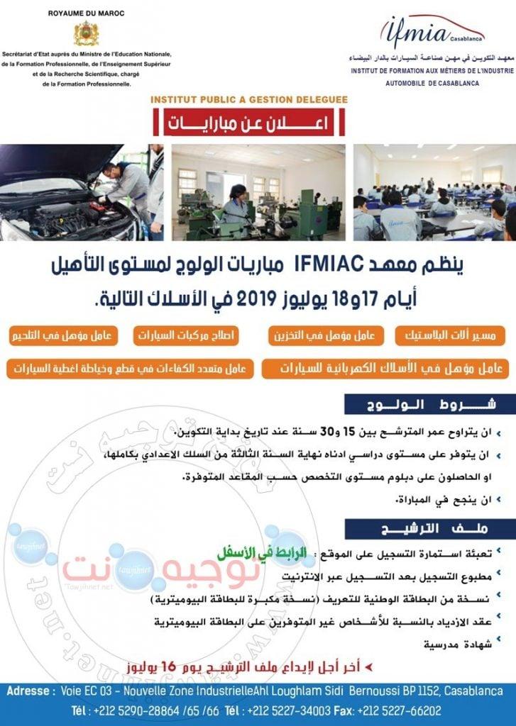 Concours IFMIA Casa Qualification 2019 معهد التكوين في مهن وصناعة السيارات الدار البيضاء