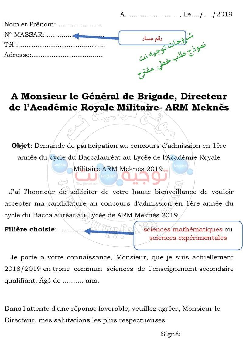 Concours 1 Bac Lycée ARM Meknès 2019 نموذج طلب خطي