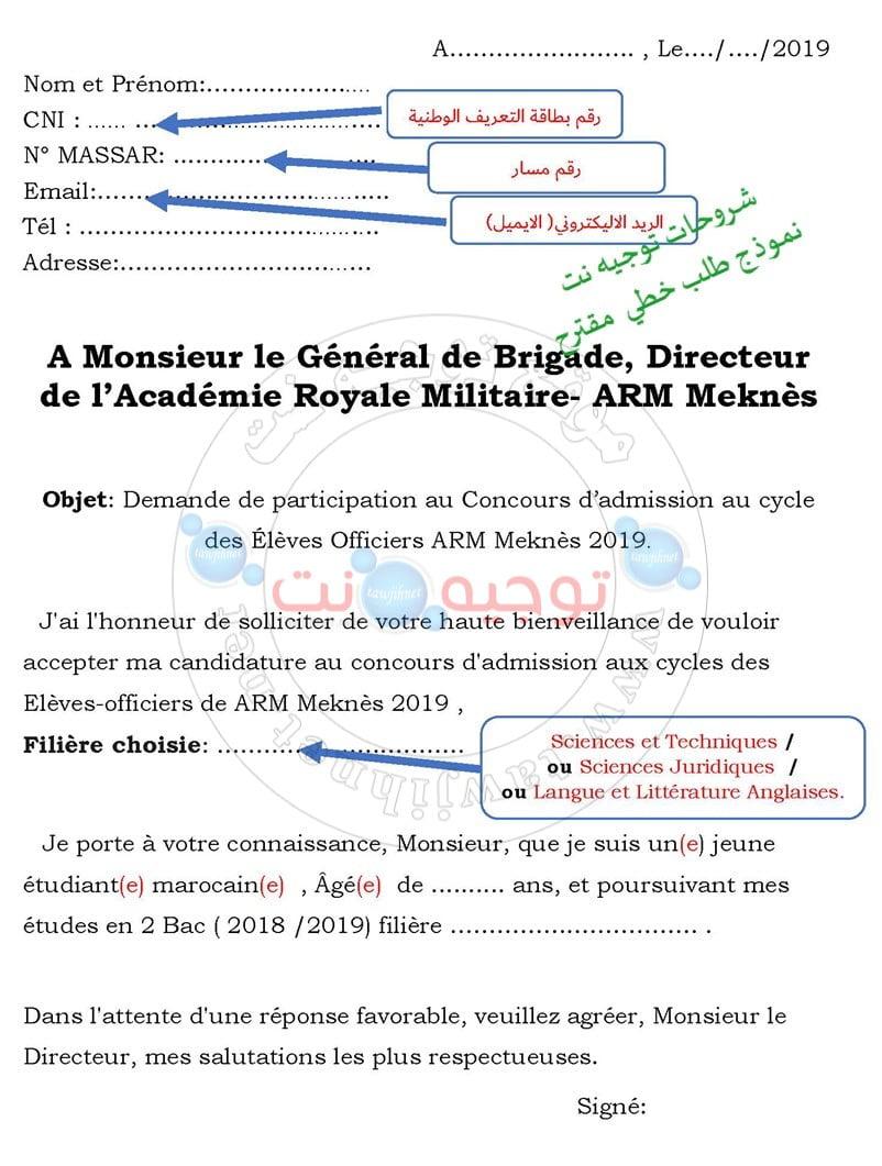 Concours ARM Meknès Bac Académie Royale Militaire 2019 طلب خطي