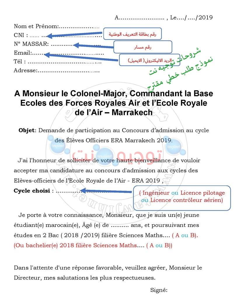 Concours ERA Ecole Royale Air Marrakech نموذج طلب خطي