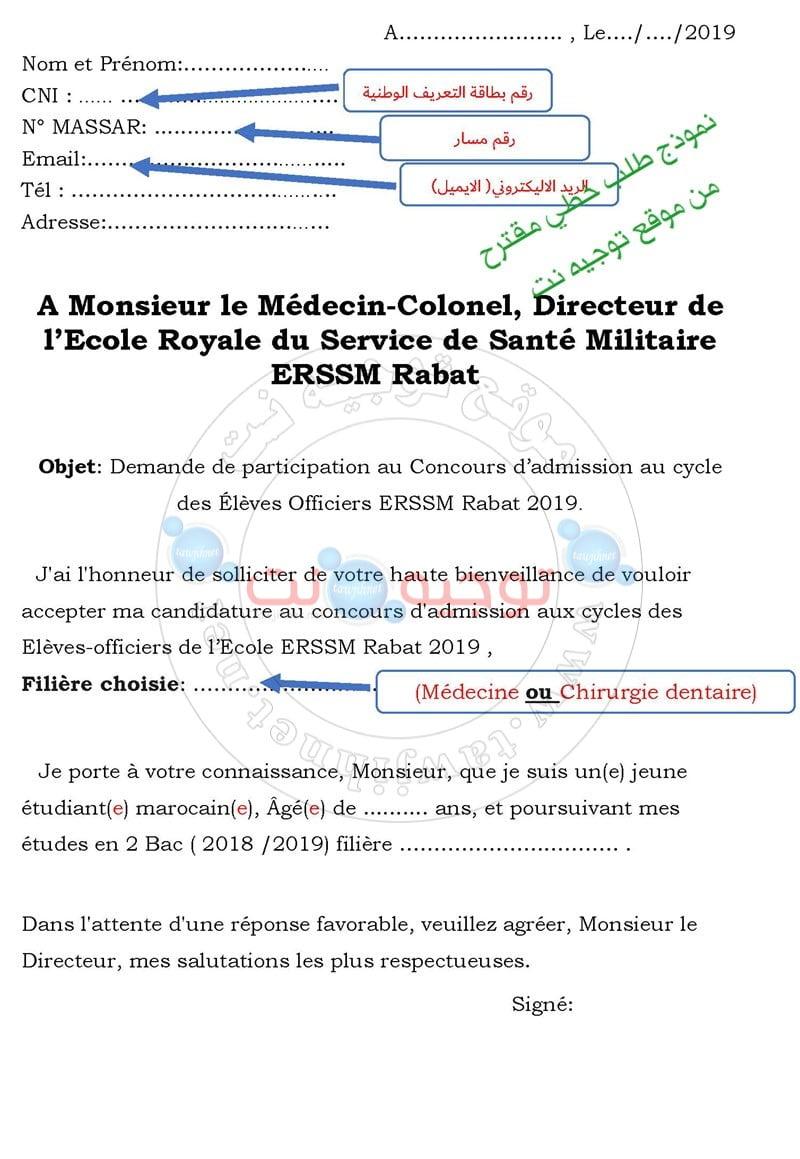 Concours école Royale Du Service De Sante Militaire ERSSM Rabat