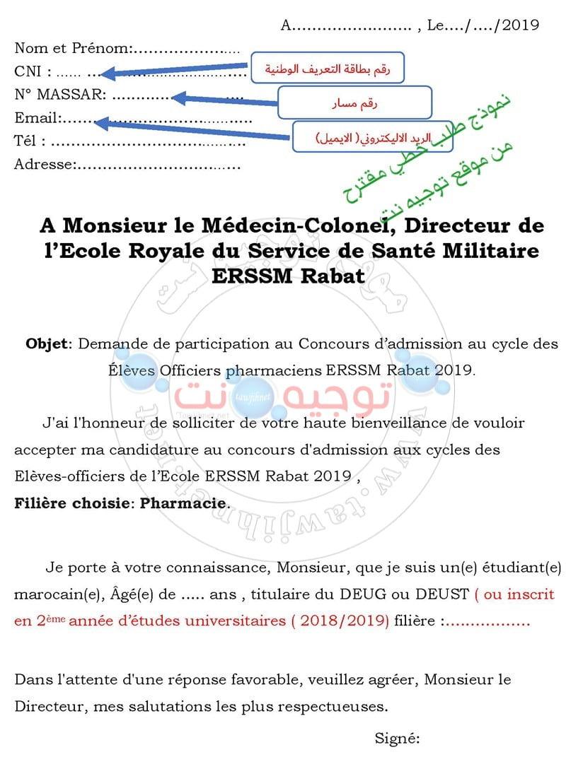 Concours ERSSM Concours Élèves Officiers Pharmacie 2019