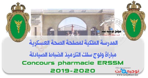 Concours Élèves Officiers ERSSM Rabat Sante Militaire Pharmacie 2019 الصحة العسكرية الصيدلة