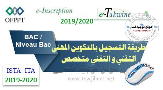 inscription-OFPPT-ITS-ISTA-2019-2020