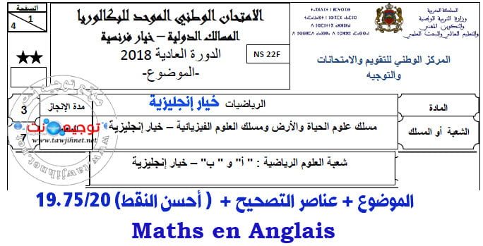 maths-anglais-bac-2018