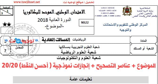 الرياضيات بالعربية الوطني 2018 + التصحيح exp Smaths+ 20/20 | منتديات توجيه  نت