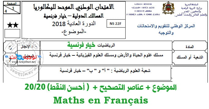 الرياضيات مسلك دولي خيار فرنسية الوطني 2018 مختلف المسالك + التصحيح |  منتديات توجيه نت