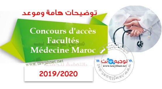 medecine-Maroc-2019