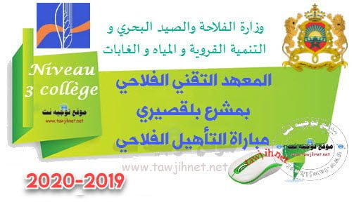 Concours Qualification Agricole  Mechraa Belksiri 2019