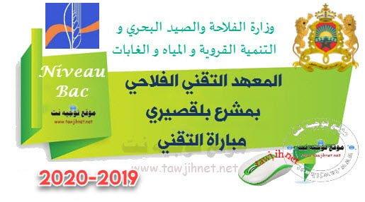 Concours Techniciens Horticulture Institut Technique Agricole Mechraa Belksiri 2019 تقنيين مشرع بلقصيري