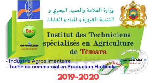 Préselection concours TS Institut Techniciens spécialisés en Agriculture Témara 2019