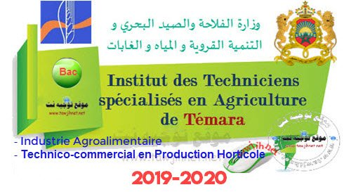 Concours Institut Techniciens Spécialisés Agriculture Témara IAA TCPH 2019-2020 التقنيين المتخصصين تمارة