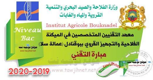 Concours Technicien en Agroéquipement Bouknadel  2019