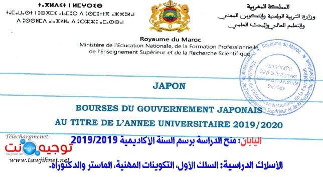 Maroc JaponBourses d'études  2019/2020 منح اليابان