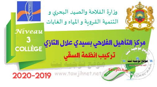 Concours Centre Qualification Agricole Sidi Allal Tazi  سيدي علال التازي 2019-2020