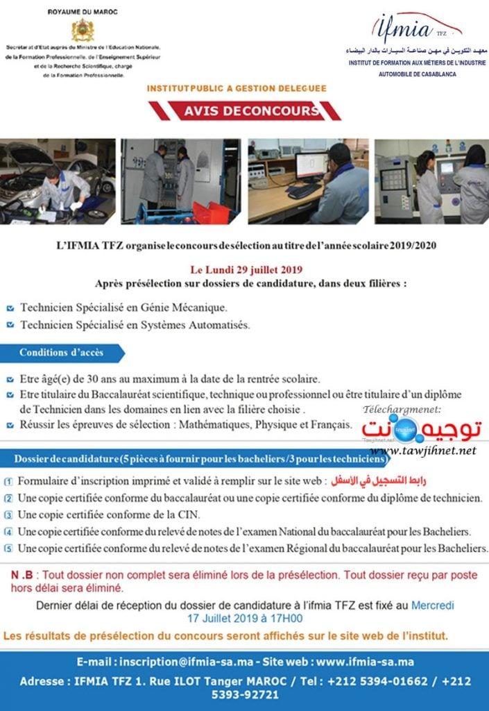 Annonce Concours IFMIA Tanger 2019 Instituts de Formation aux Métiers de l'Industrie Automobile
