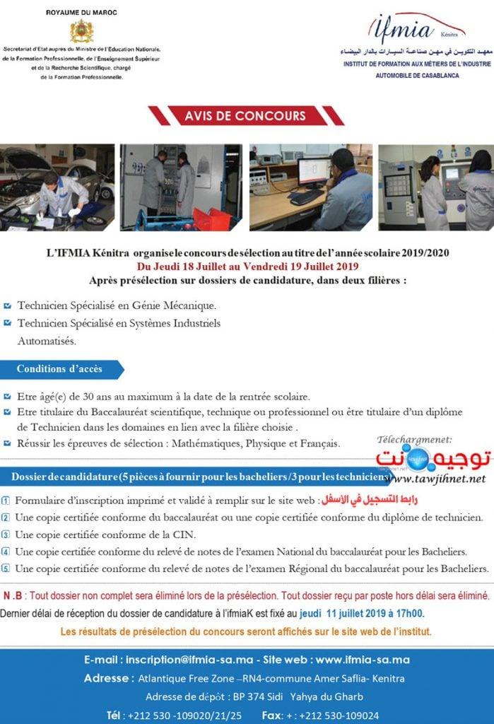 Concours Instituts Métiers Automobile IFMIA Kenitra 2019-2020  معهد التكوين مهن صناعة السيارات القنيطرة