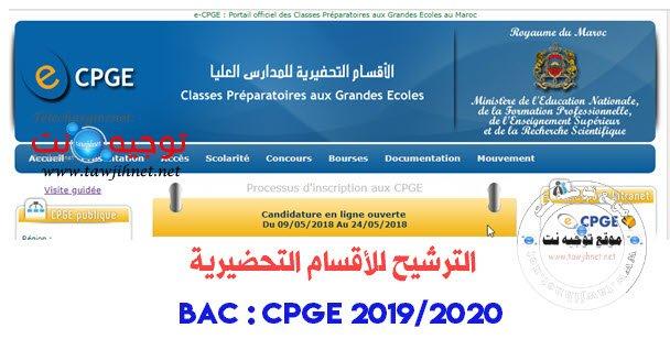 Bac: Préinscription Classes Préparatoires Grandes Ecoles CPGE 2019-2020