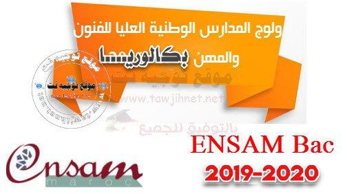 Bac Concours ENSAM Meknes Casa 2019-2020 المدارس الوطنية العليا للفنون والمهن