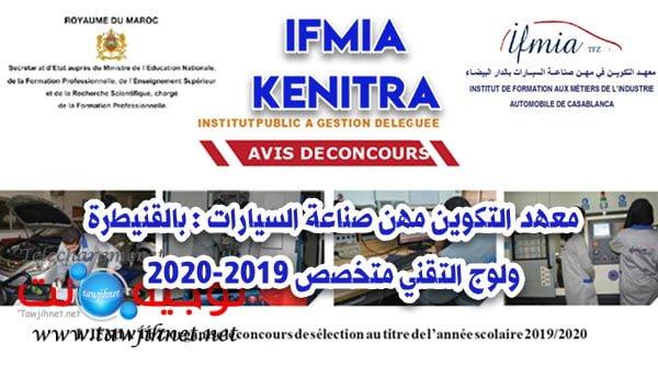 Résultats définitifsIFMIA Kenitra 2019-2020