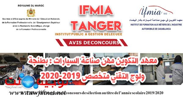 Preselection IFMIA Tanger Concours 2019-2020