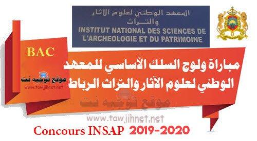 INSAP Rabat إعلان عن تنظيم مباراة ولوج السنة الأولى من السلك الأساسي للمعهد الوطني لعلوم الآثار والتراث 2020-2019