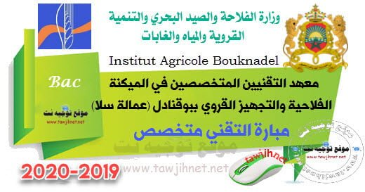 Concours Institut Ts AgricoleBouknadel 2019 2020