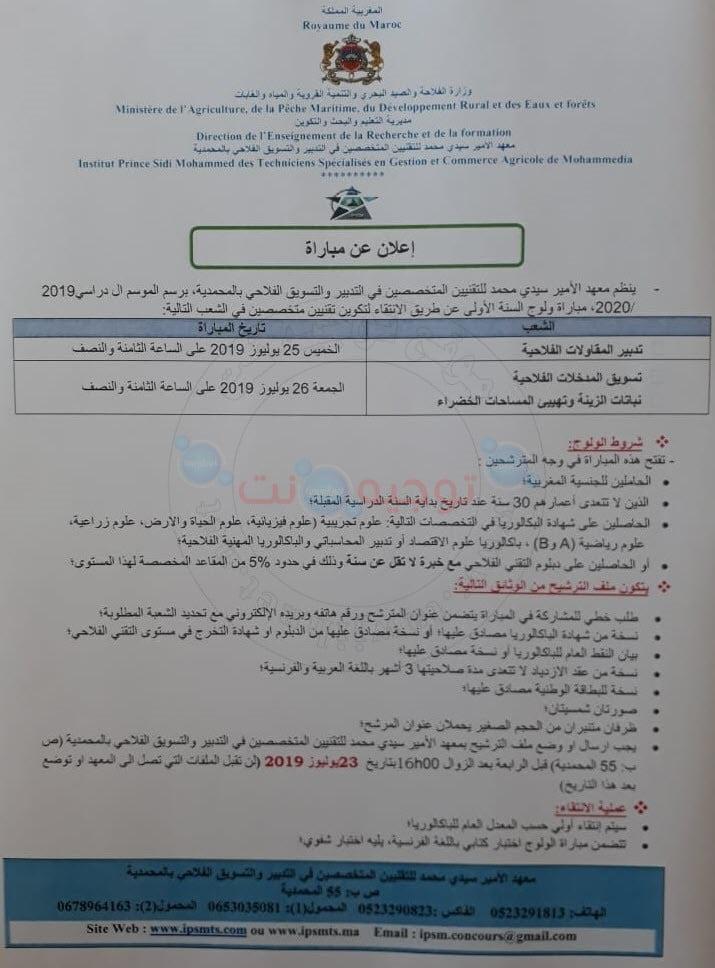 معهد الأمير سيدي محمد للتقنيين المتخصصين في التدبير والتسويق الفلاحي بالمحمدية 2019