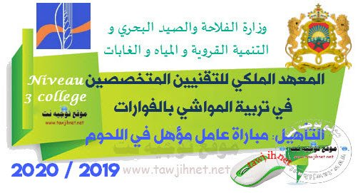 Résultats Qualification  Opérateur viandes IRTSE Fouarat 2019 2020
