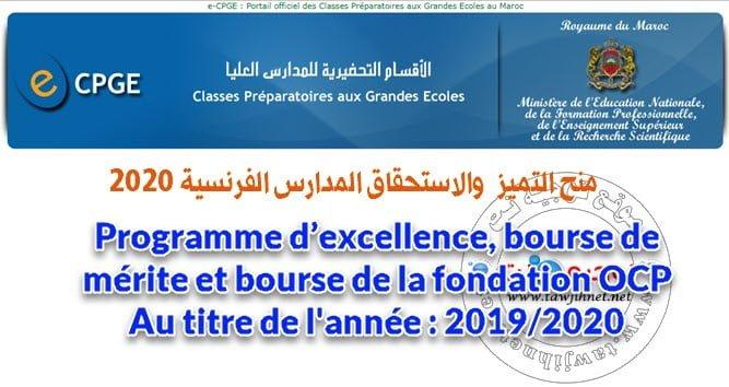Bourse de Mérite et Bourse Fondation OCP Classes préparatoires aux grandes écoles (CPGE) Écoles d'Ingénieurs et assimilées et Grandes Écoles de Commerces françaises 2019 2020