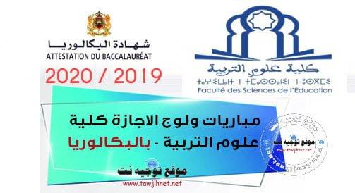 Bac Concours FSE Rabat Licence d'excellence Faculté sciences Eduaction 2019 2020 علوم التربية التميز