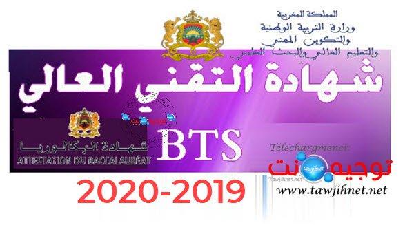 Bac Diplôme Brevet Technicien Supérieur BTS 2019-2020  شهادة التقني العالي