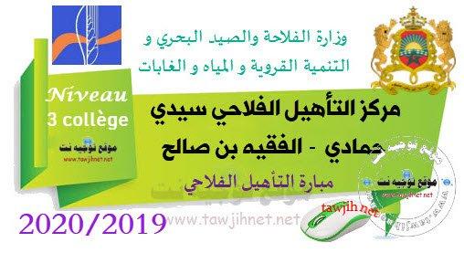 Résultats Concours Centre Agricole sidi Hammadi Polyculture et Elevage 2019