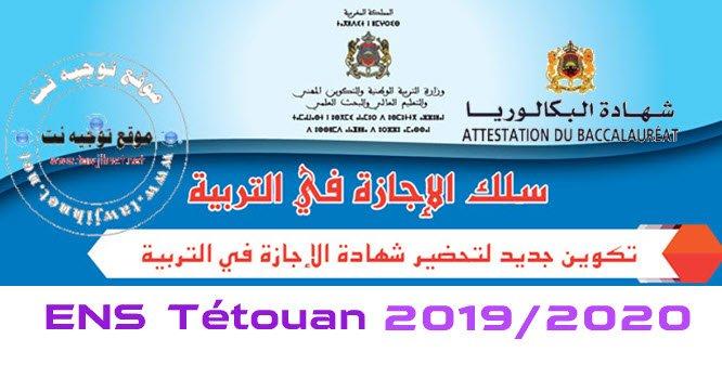 Bac Concours  CLE  ENS TétouanLicence en Education 2019-2020 إجازات التربية