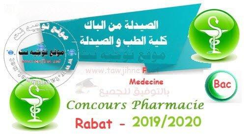 Résultats Concours Pharmacie FMP Rabat 2019-2020 الصيدلة باك الرباط
